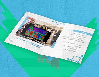 Jadwa Brochure Print