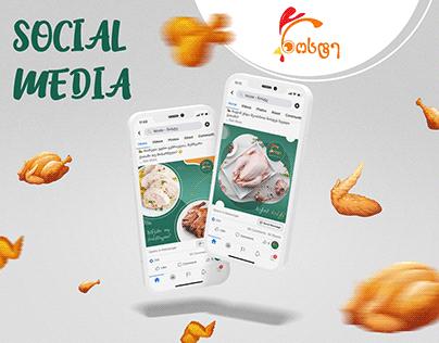 Noste - Social Media
