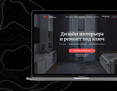 Kalina-Infostroy — interior design.