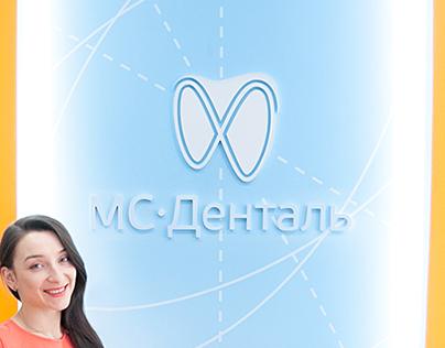 Identity for Dental Clinic