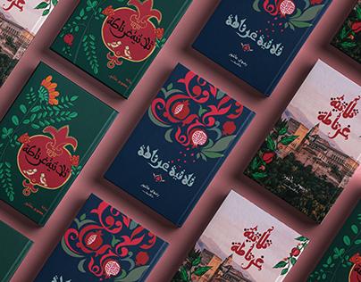 """""""Granada book cover"""" غلاف رواية ثلاثية غرناطة"""
