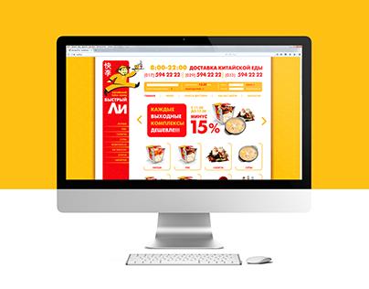 UX/UI Design / BystryLi Chinese TakeAway