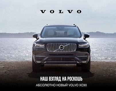 Event_Volvo XC90