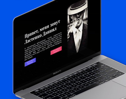 Лендинг начинающего веб-дизайнера
