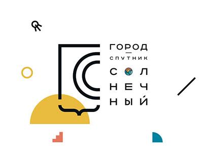 ГОРОД-СПУТНИК СОЛНЕЧНЫЙ