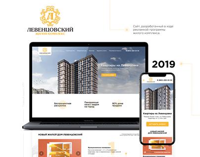 Landing page ЖК Левенцовский