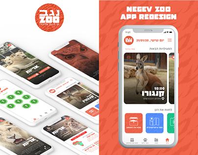 Negev Zoo- App Redesign