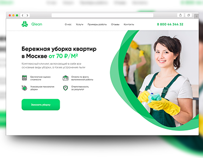 Landing page cleaning service