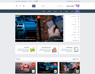 souq&offers