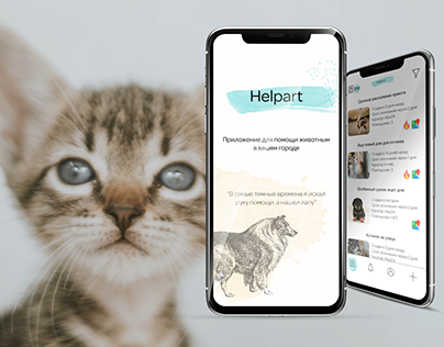 Helpart App: Help animals in your city. Pet project.