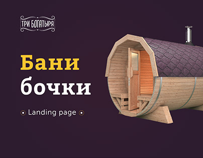 Landing page company for the production of wooden baths