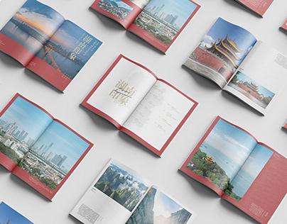 湖南印象 画册/宣传页设计