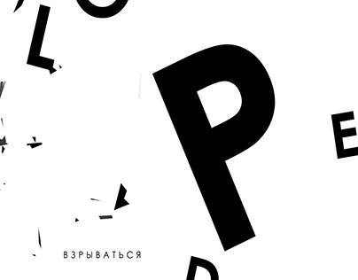 Dynamic typography