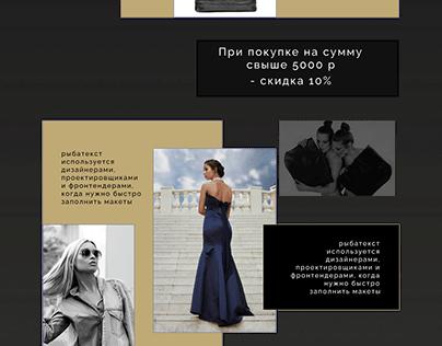 Макет по дизайну сайта для бутика модной одежды