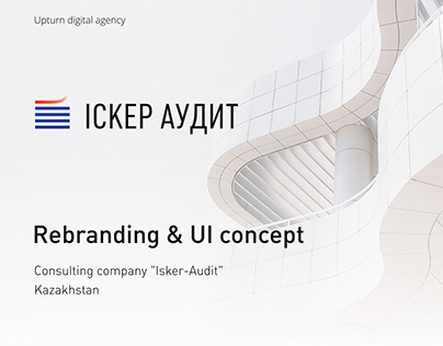 "Visual identity for consulting company ""Isker Audit"""