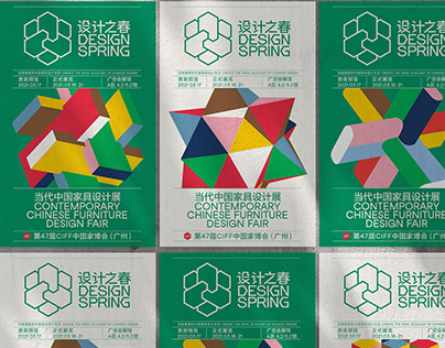 Contemporary Chinese Furniture Design Fair - VI