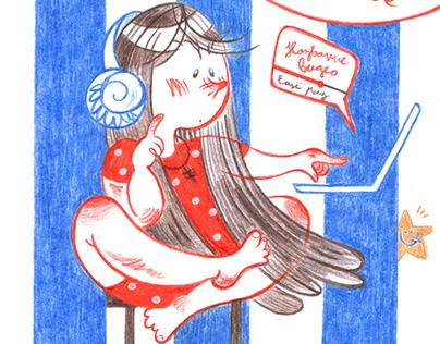 Комикс про любовь и гороскопы