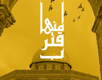 حملة اقترب منها - شعار وهوية