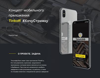 UX/UI interaction | Концепт мобильного приложения