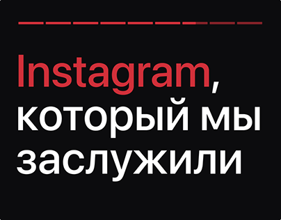 Instagram search engine - UX redesign