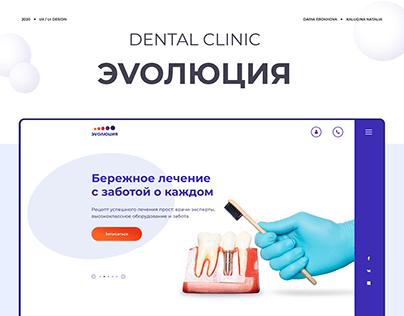 Dental clinic | Website