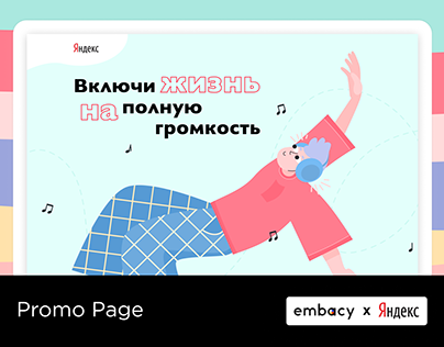 Yandex.Support Promo Page