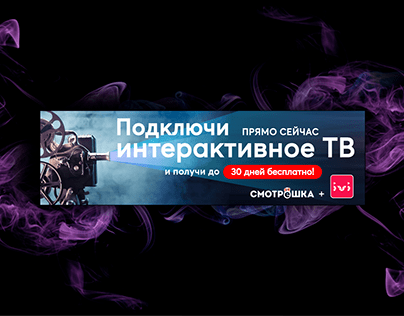 Developed a banner for the TV provider's promotion