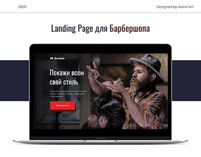 Landing Page для Барбершопа