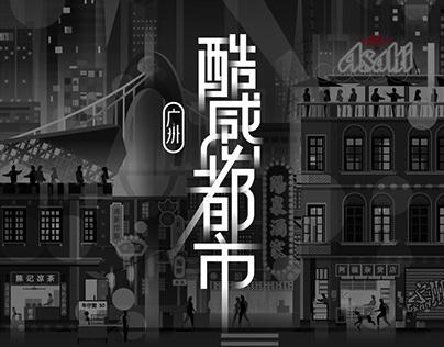 2018_Asahi_Poster_酷感都市