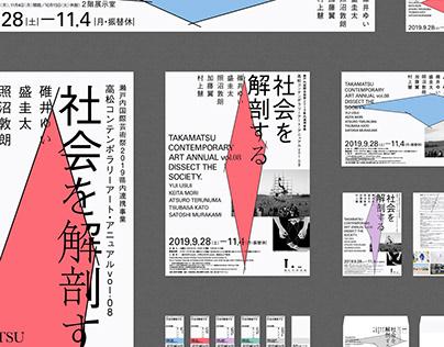 Takamatsu Contemporary Art Annual vol.08 VI