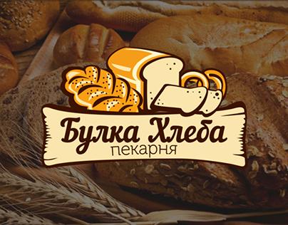 "Logo  Логотип пекарни ""Булка Хлеба"""