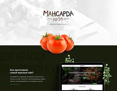 Мансарда - ресторан авторской кухни