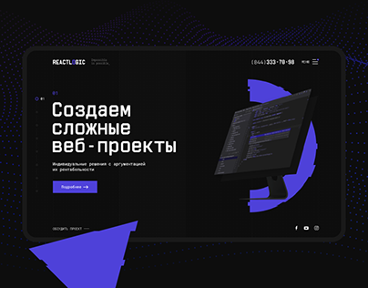 ReactLogic — дизайн сайта для веб-студии