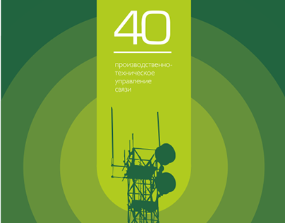 Dept. of connection 40 anniversary brochure design