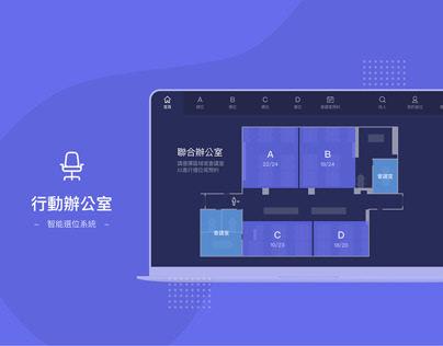 行動辦公室|Office Design