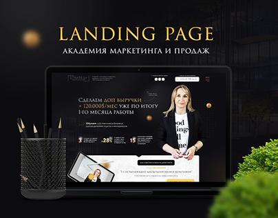 Landin Page - Академия маркетинга и продаж. Консалтинг