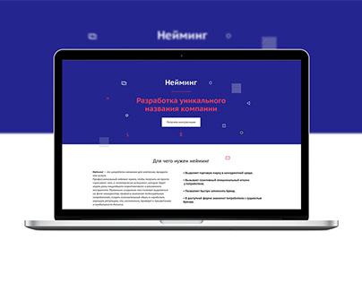 Дизайн страницы услуги «Нейминг»