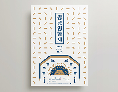 왕릉영화제(Korean Royal Tomb Film Festival)