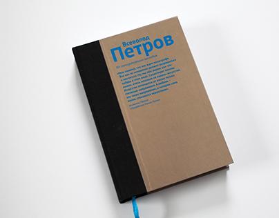 Всеволод Петров. Из литературного наследия
