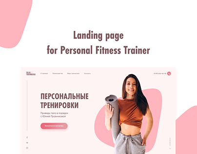 Landing page for Personal Fitness Trainer