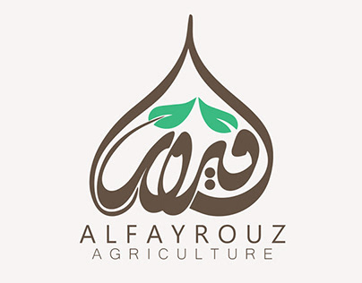 ALFAYROUZ-AGRICULTURE