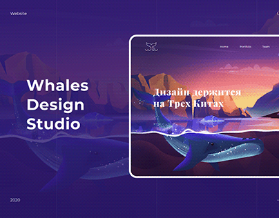 Whales Website / Web illustrations