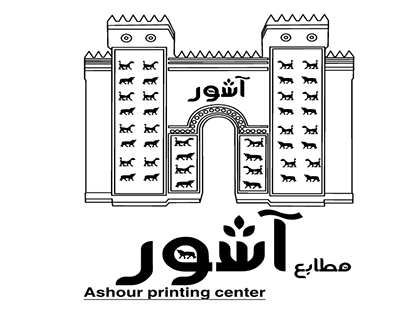 Motion graphic for Ashour printing company