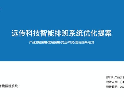 智能排班产品优化提案(真善美方智辉fangzhihui)