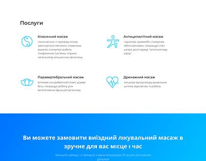 Сайт для масажиста Олександра Бавіна