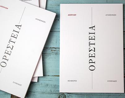 Oresteia. A Theatre Programme