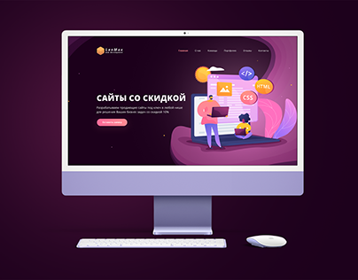 Landing page for a web studio