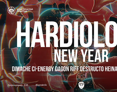 Афиша Hardiology New Year