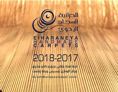 ELHARANYA HANDMADE CARPETS GRDUATION PROJECT