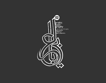Arabic typography/Vol.02